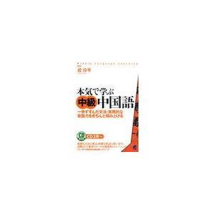 [本/雑誌]/本気で学ぶ中級中国語 一歩すすんだ文法・実践的な会話力をきちんと積み上げる (CD B...