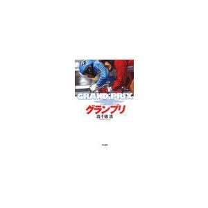 【ゆうメール利用不可】グランプリ/高千穂遙/著(単行本・ムック)|neowing