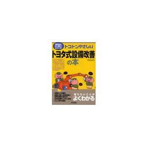 トコトンやさしいトヨタ式設備改善の本 (B&Tブックス 今日からモノ知りシリーズ)/岡田貞夫/著(単...