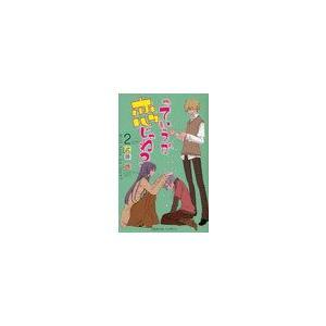 っていうか恋じゃね? 2 (プリンセスコミックス)/武藤啓/著(コミックス)