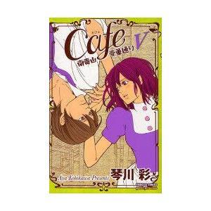 Cafe南青山骨董通り 5 (プリンセスコミックスプチプリ)/琴川彩/著(コミックス)