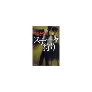 スナーク狩り (光文社文庫 み13-9 光文社文庫プレミアム)/宮部みゆき/著(文庫)