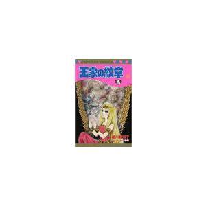 王家の紋章 56 (プリンセス・コミックス)/細川智栄子/著 芙〜みん/著(コミックス)