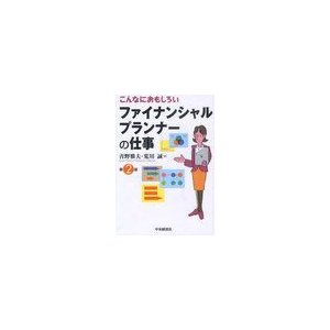 [書籍とのゆうメール同梱不可]/[本/雑誌]/こんなにおもしろいファイナンシャルプランナーの仕事/青...
