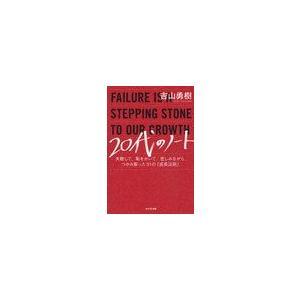 20代のノート 失敗して、恥をかいて、苦しみながら、つかみ取った31の「成長法則」/吉山勇樹/著(単...