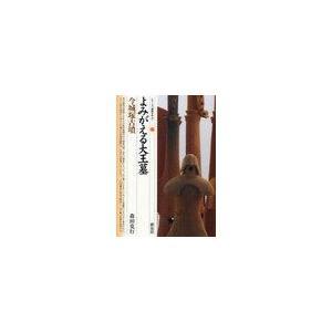 真の継体天皇陵とされる大阪府高槻市の今城塚古墳。長年の調査によって、大王墓にふさわしいみごとな遺構が...