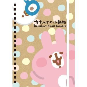 ●サイズ:B6サイズ/「カナヘイの小動物」のゴムバンド付きリングノートです。表・裏表紙はクラフト仕様...