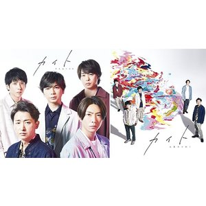 [CD]/嵐/カイト [DVD付初回限定盤+通常盤] [2タイプ一括購入セット]|neowing