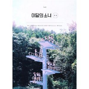 【ゆうメール利用不可】LOONA〜今月の少女/1st ミニ・アルバム: ++ (B-ヴァージョン) [輸入盤]