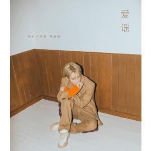 【ゆうメール利用不可】キム・ジェジュン/シンギング・ラブ (2nd Mini Album) [輸入盤]