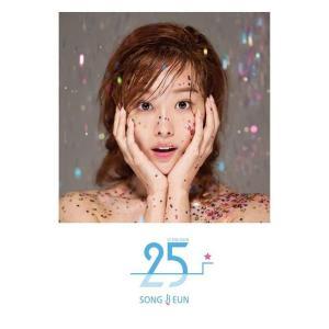 【送料無料選択可】ソン・ジウン/1集ミニアルバム: 25 (ヴァージョン A) [輸入盤]