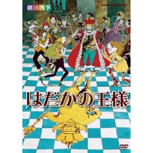【送料無料選択可】[DVD]/舞台/劇団四季 はだかの王様|neowing