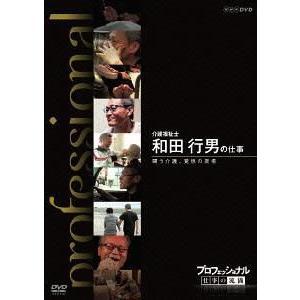 """ドキュメント映像とインタビューでその道のプロの""""仕事""""に迫るシリーズの「介護福祉士 和田行男」編。介..."""