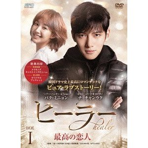 [DVD]/【ゆうメール利用不可】TVドラマ/ヒーラー〜最高の恋人〜 DVD-BOX 1 neowing