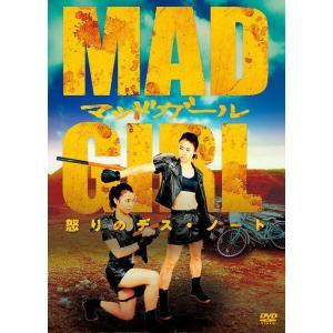 [DVD]/【送料無料選択可】オリジナルV/マッドガール 怒りのデス・ノート