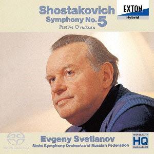 巨匠エフゲニ・スヴェトラーノフが残した入魂のショスタコーヴィチ交響曲第5番、祝典序曲をHybird音...