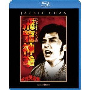 【送料無料選択可】洋画/ジャッキー・チェンの飛龍神拳[Blu-ray]|neowing