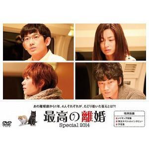 【送料無料選択可】TVドラマ/最高の離婚 Special 2014|neowing