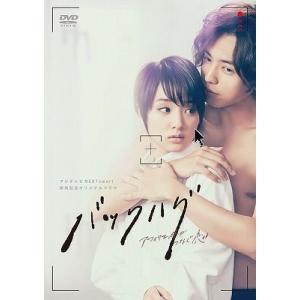 【送料無料選択可】TVドラマ/バックハグ 〜アフィリエイトがつなぐ恋〜