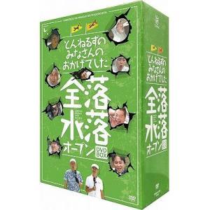 【送料無料選択可】バラエティ/とんねるずのみなさんのおかげでした 全落・水落オープン DVD-BOX [初回限定生産]