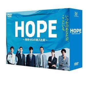 【ゆうメール利用不可】TVドラマ/HOPE〜期待ゼロの新入社員〜 DVD-BOX