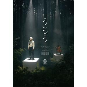 【送料無料選択可】[DVD]/舞台/小林賢太郎演劇作品「うるう」|neowing