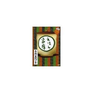 【送料無料選択可】キッズ/NHK「てれび絵本」DVD えほん寄席 奇想天外の巻