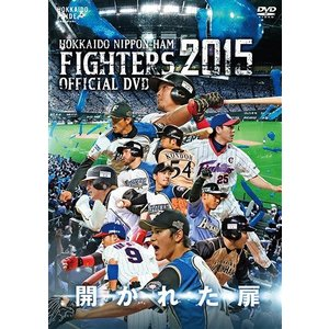 [DVD]/【送料無料選択可】スポーツ/2015 OFFICIAL DVD HOKKAIDO NIPPON-HAM FIGHTERS 開かれた扉|neowing
