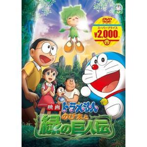 映画ドラえもん のび太と緑の巨人伝  DVD