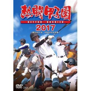 【送料無料選択可】スポーツ/熱闘甲子園2017 第99回大会...