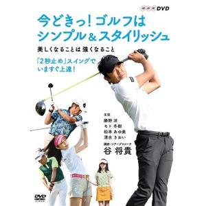 [DVD]/【送料無料選択可】趣味教養/今どきっ! ゴルフはシンプル&スタイリッシュ 美しくなること...