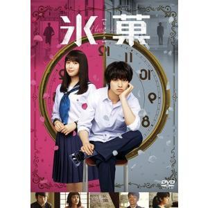【送料無料選択可】邦画/氷菓 DVD 通常版|neowing