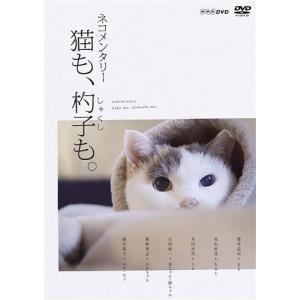 【送料無料選択可】ドキュメンタリー/ネコメンタリー 猫も、杓子も。