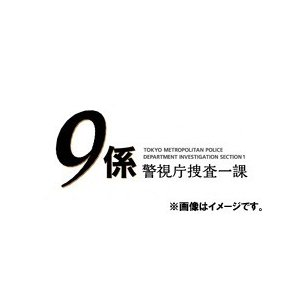 [DVD]/【ゆうメール利用不可】TVドラマ/警視庁捜査一課9係 -season 12- 2017 DVD-BOX neowing