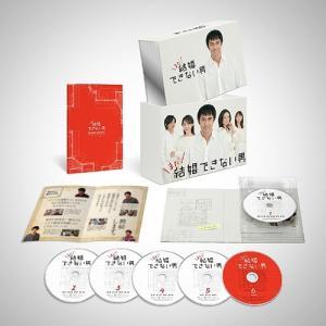 【ゆうメール利用不可】TVドラマ/まだ結婚できない男 DVD-BOX