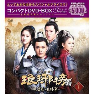 [DVD]/TVドラマ/琅邪榜(ろうやぼう)<弐>〜風雲来る長林軍〜 コンパクトDVD-BOX 1 [スペシャルプライス版]|neowing