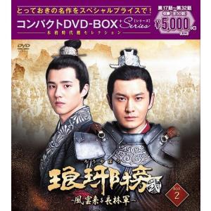 [DVD]/TVドラマ/琅邪榜(ろうやぼう)<弐>〜風雲来る長林軍〜 コンパクトDVD-BOX 2 [スペシャルプライス版]|neowing