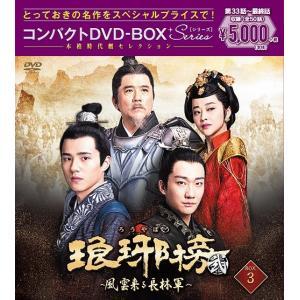[DVD]/TVドラマ/琅邪榜(ろうやぼう)<弐>〜風雲来る長林軍〜 コンパクトDVD-BOX 3 [スペシャルプライス版]|neowing