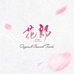 【送料無料選択可】TVサントラ/「花郎<ファラン>」オリジナル・サウンドトラック|neowing