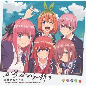 TBS系列にて2019年1月より放送するTVアニメ「五等分の花嫁」のオープニングテーマ。