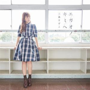 三森すずこ8枚目のシングルは2017年10月からオンエアされ、自身もメインキャスト鷲尾須美役を演じる...