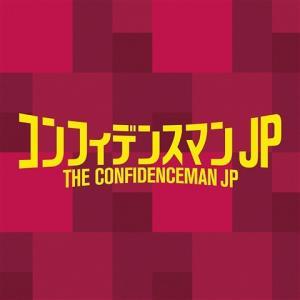【送料無料選択可】TVサントラ (音楽: fox capture plan)/フジテレビ系ドラマ「コンフィデンスマンJP」オリジナルサウンドトラック|neowing