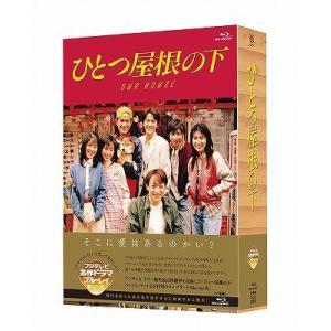 【ゆうメール利用不可】TVドラマ/ひとつ屋根の下 コンプリート Blu-ray BOX[Blu-ray]|neowing