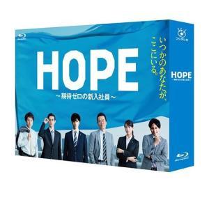 【ゆうメール利用不可】TVドラマ/HOPE〜期待ゼロの新入社員〜 Blu-ray BOX[Blu-r...