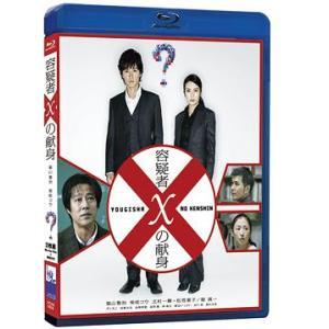 【送料無料選択可】邦画/容疑者Xの献身 [Blu-ray]