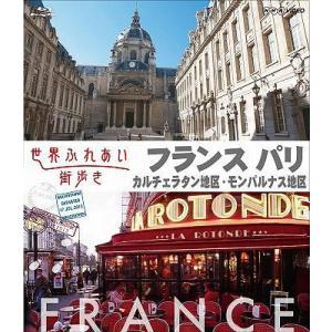 【送料無料選択可】趣味教養/世界ふれあい街歩き 【フランス ...