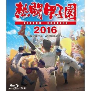 【送料無料選択可】スポーツ/熱闘甲子園2016 Blu-ray[Blu-ray]|neowing