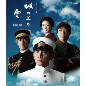 [Blu-ray]/【ゆうメール利用不可】TVドラマ/NHKスペシャルドラマ 坂の上の雲 第1部 Blu-ray Disc BOX [初回限定生産