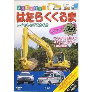 [DVD]/キッズ/はたらくくるまスペシャル100|neowing