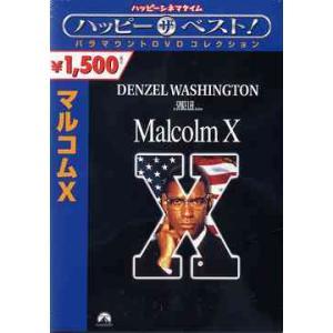 [ハッピー・ザ・ベスト! 1,500円(税込)] 1960年代の伝説的黒人解放運動指導者マルコムXの...